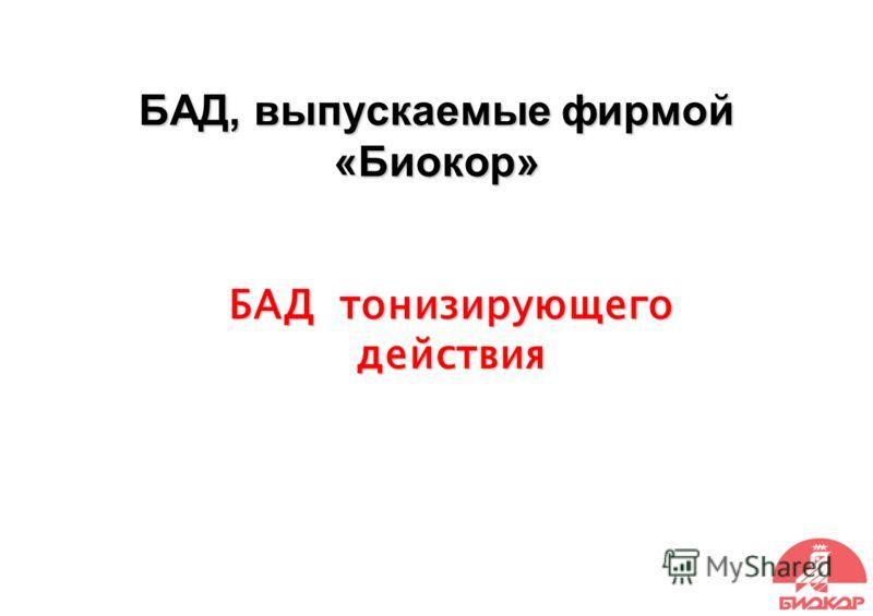 БАД, выпускаемые фирмой «Биокор» БАД тонизирующего действия