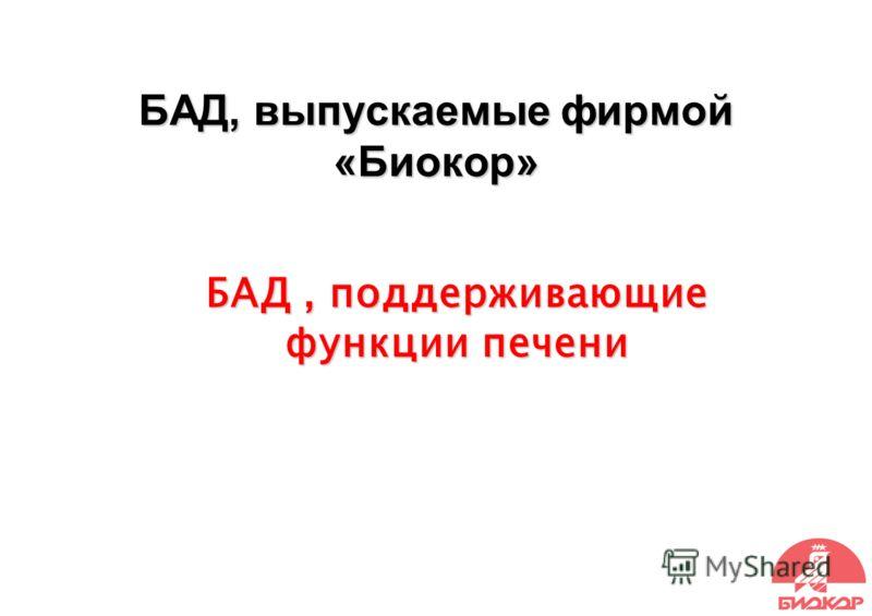 БАД, выпускаемые фирмой «Биокор» БАД, поддерживающие функции печени