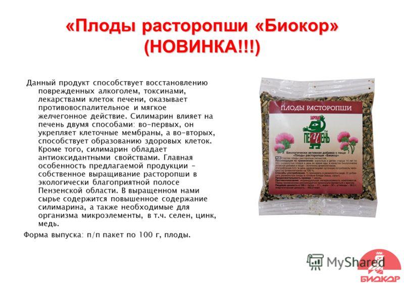 «Плоды расторопши «Биокор» (НОВИНКА!!!) Данный продукт способствует восстановлению поврежденных алкоголем, токсинами, лекарствами клеток печени, оказывает противовоспалительное и мягкое желчегонное действие. Силимарин влияет на печень двумя способами