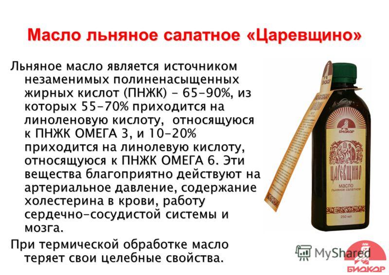 Масло льняное салатное «Царевщино» Льняное масло является источником незаменимых полиненасыщенных жирных кислот (ПНЖК) - 65-90%, из которых 55-70% приходится на линоленовую кислоту, относящуюся к ПНЖК ОМЕГА 3, и 10-20% приходится на линолевую кислоту