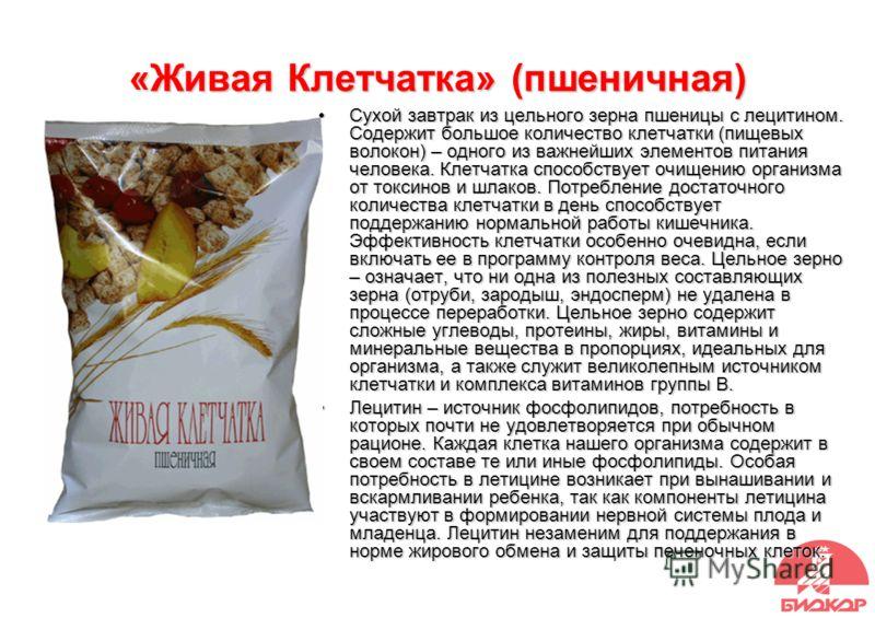 «Живая Клетчатка» (пшеничная) Сухой завтрак из цельного зерна пшеницы с лецитином. Содержит большое количество клетчатки (пищевых волокон) – одного из важнейших элементов питания человека. Клетчатка способствует очищению организма от токсинов и шлако