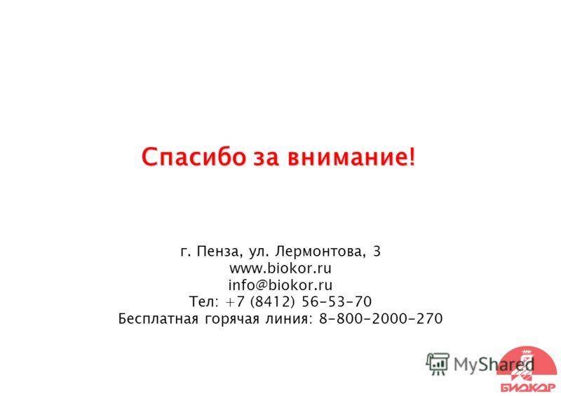 Спасибо за внимание! г. Пенза, ул. Лермонтова, 3 www.biokor.ru info@biokor.ru Тел: +7 (8412) 56-53-70 Бесплатная горячая линия: 8-800-2000-270