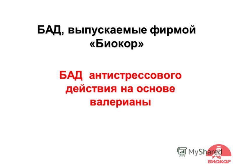 БАД, выпускаемые фирмой «Биокор» БАД антистрессового действия на основе валерианы