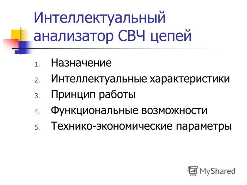1. Назначение 2. Интеллектуальные характеристики 3. Принцип работы 4. Функциональные возможности 5. Технико-экономические параметры