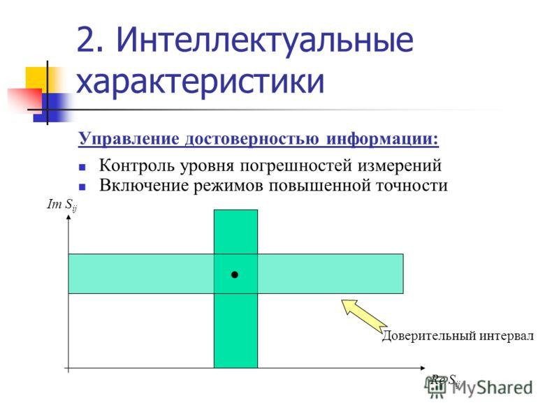 2. Интеллектуальные характеристики Управление достоверностью информации: Контроль уровня погрешностей измерений Im S ij Re S ij Доверительный интервал Включение режимов повышенной точности