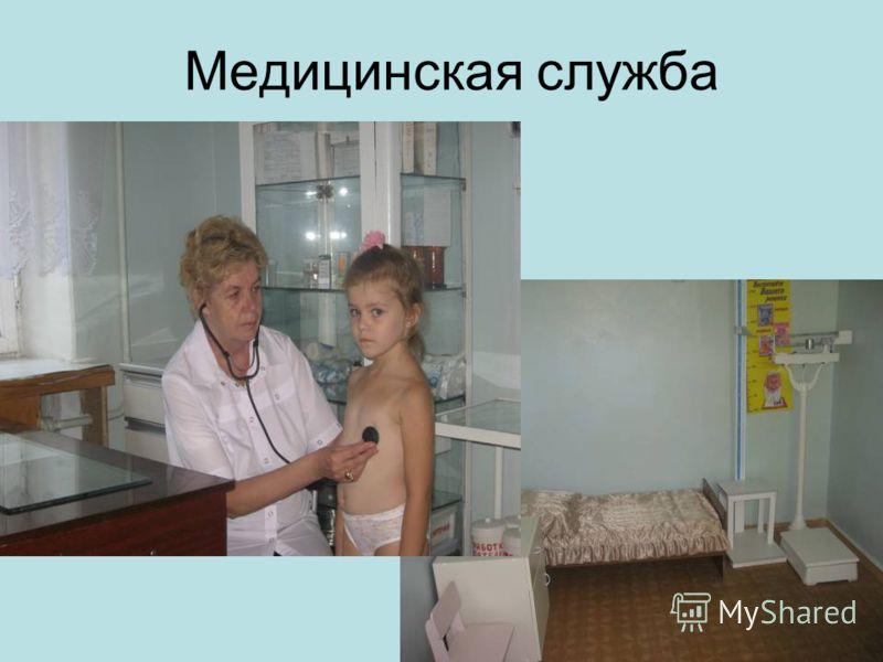 Медицинская служба