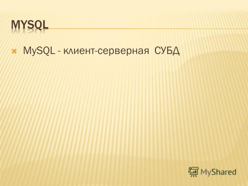 MySQL - клиент-серверная СУБД