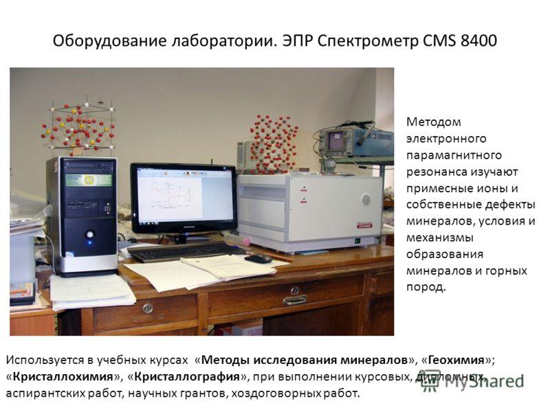 Оборудование лаборатории. ЭПР Спектрометр CMS 8400 Методом электронного парамагнитного резонанса изучают примесные ионы и собственные дефекты минералов, условия и механизмы образования минералов и горных пород. Используется в учебных курсах «Методы и