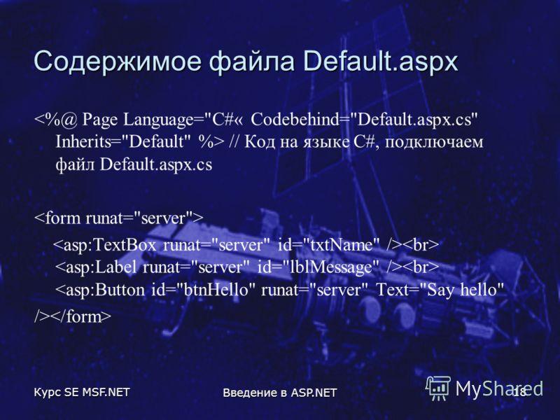Курс SE MSF.NET Введение в ASP.NET 18 Содержимое файла Default.aspx // Код на языке C#, подключаем файл Default.aspx.cs