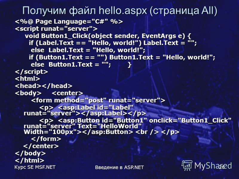 Курс SE MSF.NET Введение в ASP.NET 26 Получим файл hello.aspx (страница All) void Button1_Click(object sender, EventArgs e) { void Button1_Click(object sender, EventArgs e) { if (Label.Text ==
