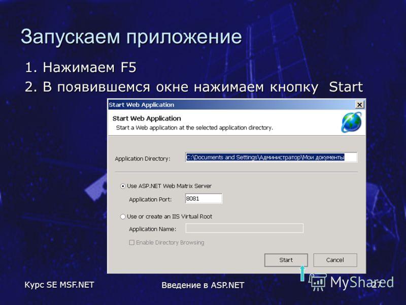 Курс SE MSF.NET Введение в ASP.NET 27 Запускаем приложение 1. Нажимаем F5 2. В появившемся окне нажимаем кнопку Start