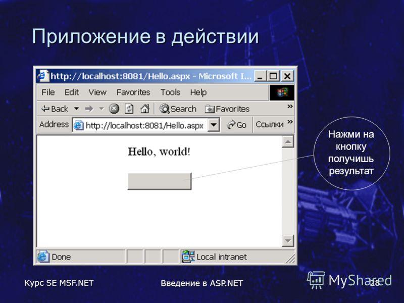Курс SE MSF.NET Введение в ASP.NET 28 Приложение в действии Приложение в действии Нажми на кнопку получишь результат