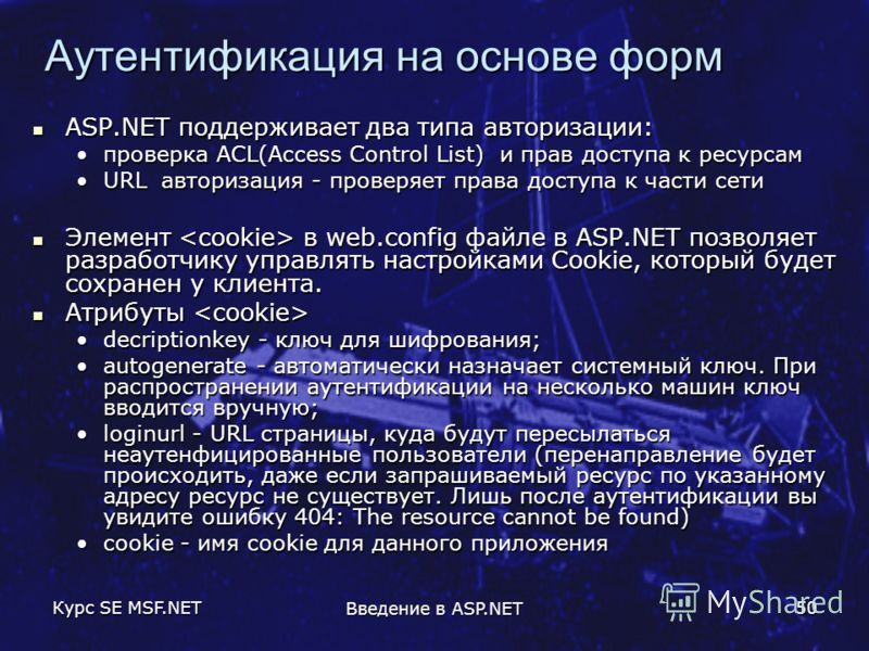 Курс SE MSF.NET Введение в ASP.NET 50 Аутентификация на основе форм ASP.NET поддерживает два типа авторизации: ASP.NET поддерживает два типа авторизации: проверка ACL(Access Control List) и прав доступа к ресурсампроверка ACL(Access Control List) и п