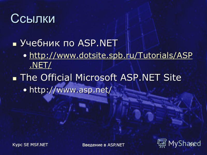 Курс SE MSF.NET Введение в ASP.NET 59 Учебник по ASP.NET Учебник по ASP.NET http://www.dotsite.spb.ru/Tutorials/ASP.NET/http://www.dotsite.spb.ru/Tutorials/ASP.NET/http://www.dotsite.spb.ru/Tutorials/ASP.NET/http://www.dotsite.spb.ru/Tutorials/ASP.NE