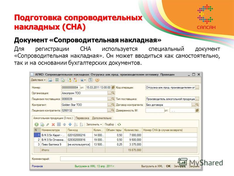 Подготовка сопроводительных накладных (СНА) Документ «Сопроводительная накладная» Для регистрации СНА используется специальный документ «Сопроводительная накладная». Он может вводиться как самостоятельно, так и на основании бухгалтерских документов.