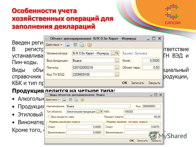 Особенности учета хозяйственных операций для заполнения деклараций Введен регистр сведений «Объекты декларирования». В регистре номенклатурным позициям в соответствие устанавливаются виды объектов декларирования, коды ТН ВЭД и Пин-коды. Виды объектов