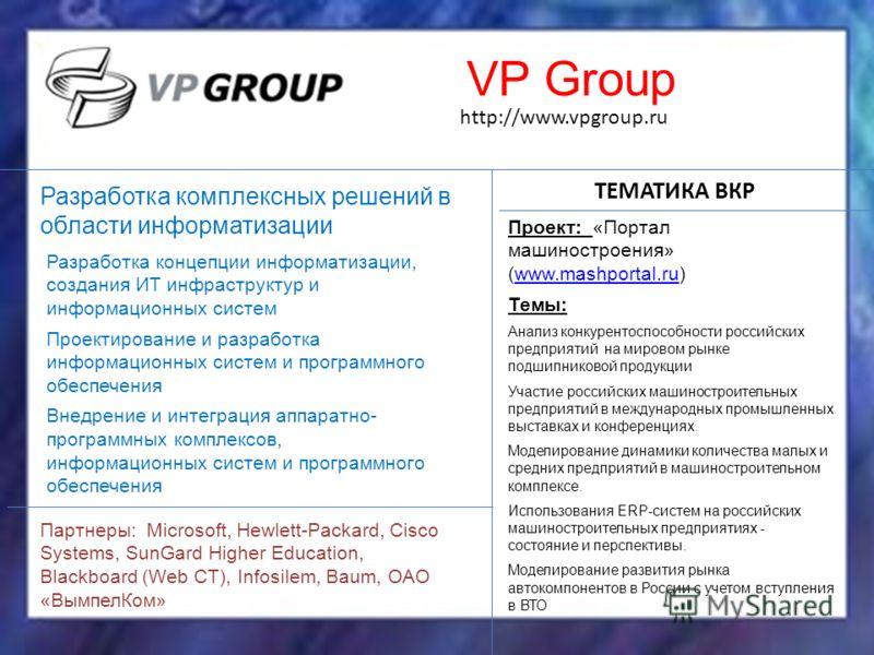 VP Group http://www.vpgroup.ru Разработка комплексных решений в области информатизации Партнеры: Microsoft, Hewlett-Packard, Cisco Systems, SunGard Higher Education, Blackboard (Web CT), Infosilem, Baum, ОАО «ВымпелКом» Разработка концепции информати