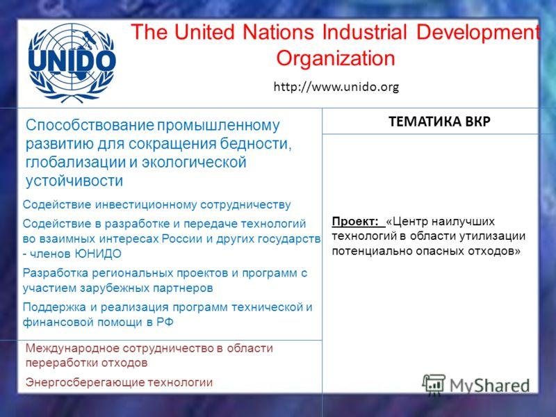The United Nations Industrial Development Organization http://www.unido.org Способствование промышленному развитию для сокращения бедности, глобализации и экологической устойчивости Международное сотрудничество в области переработки отходов Энергосбе