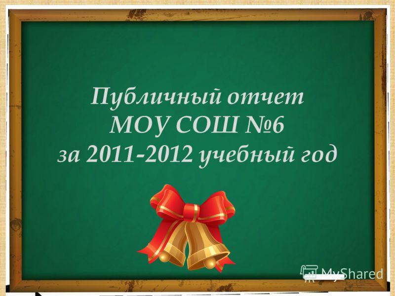 Публичный отчет МОУ СОШ 6 за 2011-2012 учебный год