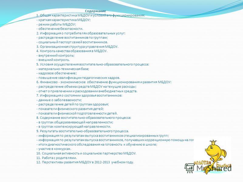 Содержание 1. Общая характеристика МБДОУ и условий его функционирования: - краткая характеристика МБДОУ; - режим работы МБДОУ; - обеспечение безопасности. 2. Информация о потребителях образовательных услуг: - распределение воспитанников по группам; -