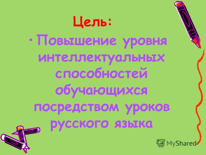 Цель: Повышение уровня интеллектуальных способностей обучающихся посредством уроков русского языка