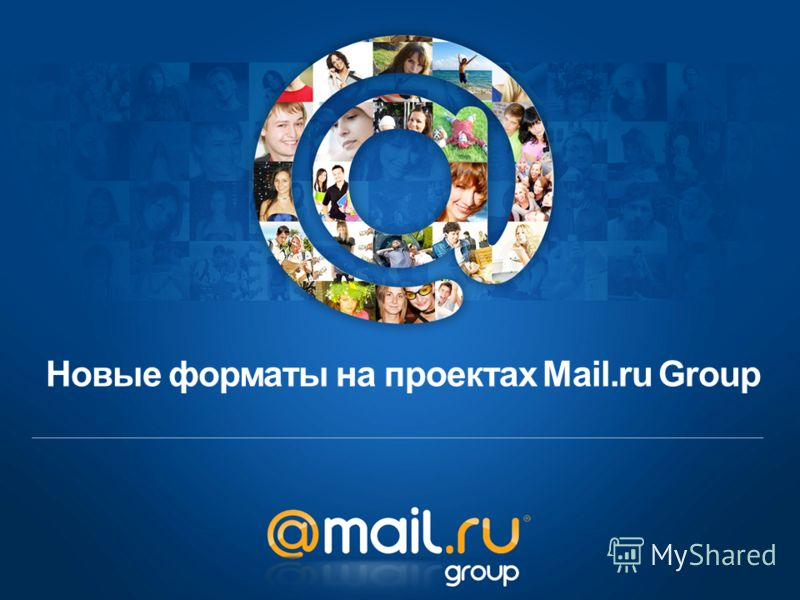 Новые форматы на проектах Mail.ru Group