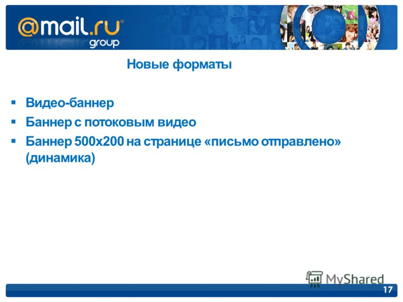 Новые форматы Видео-баннер Баннер с потоковым видео Баннер 500х200 на странице «письмо отправлено» (динамика) 17