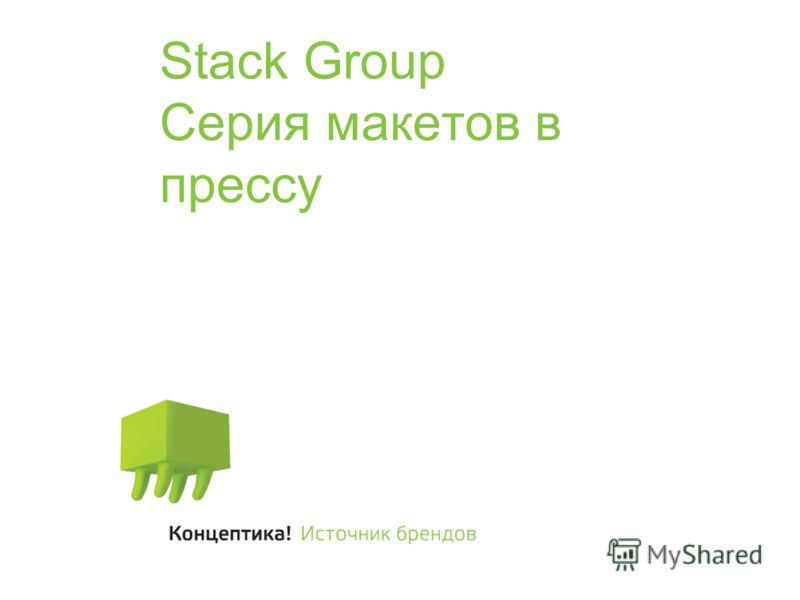 Stack Group Серия макетов в прессу