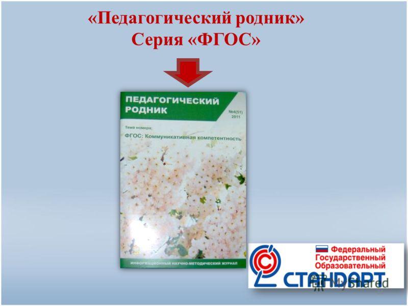 «Педагогический родник» Серия «ФГОС» 31