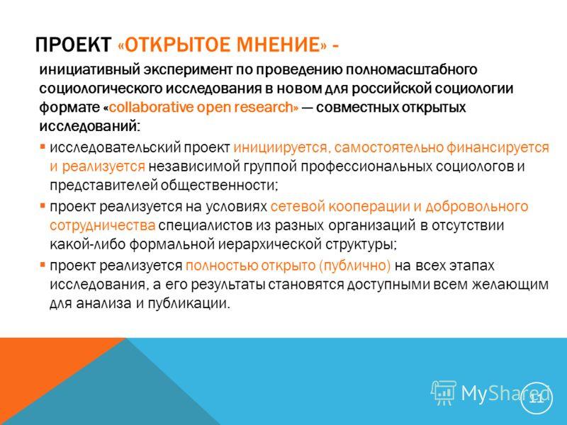 ПРОЕКТ «ОТКРЫТОЕ МНЕНИЕ» - инициативный эксперимент по проведению полномасштабного социологического исследования в новом для российской социологии формате «collaborative open research» совместных открытых исследований: исследовательский проект иниции