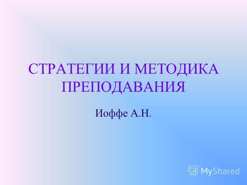 СТРАТЕГИИ И МЕТОДИКА ПРЕПОДАВАНИЯ Иоффе А.Н.