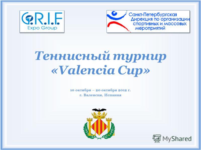 Теннисный турнир «Valencia Cup» 10 октября – 20 октября 2012 г. г. Валенсия, Испания