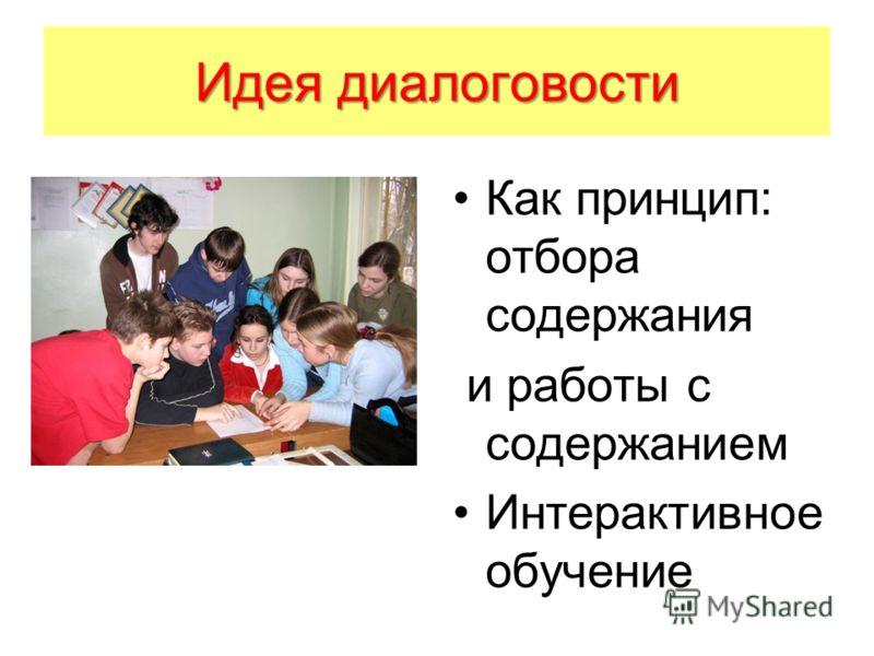 Идея диалоговости Как принцип: отбора содержания и работы с содержанием Интерактивное обучение