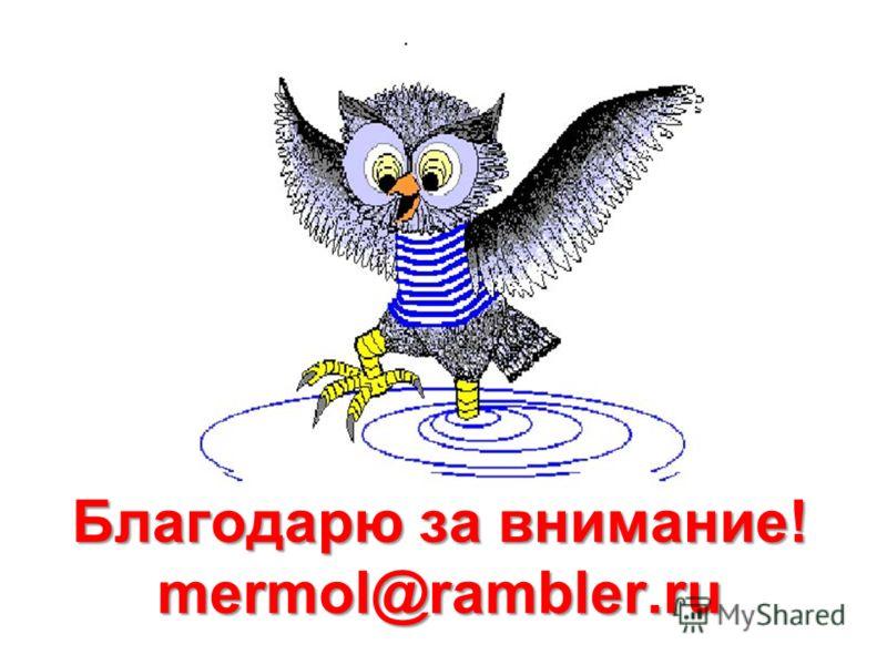 Благодарю за внимание! mermol@rambler.ru