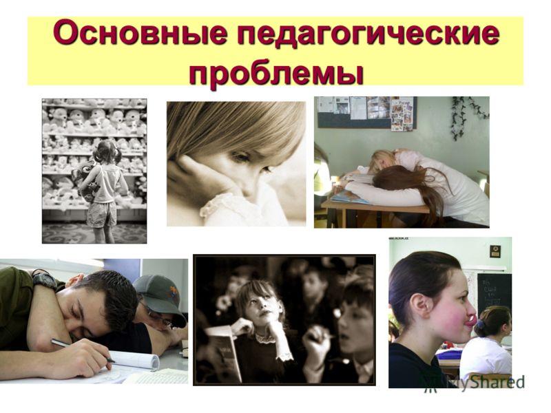 Основные педагогические проблемы