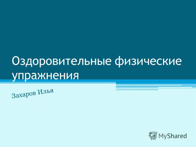 Оздоровительные физические упражнения Захаров Илья