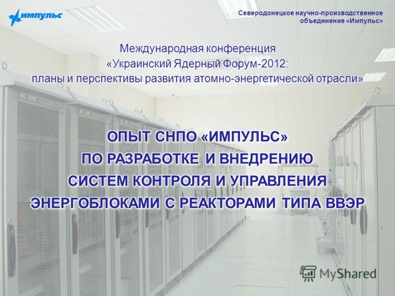 Северодонецкое научно-производственное объединение «Импульс»
