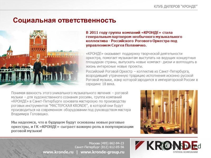 В 2011 году группа компаний «КРОНДЕ» стала генеральным партнером необычного музыкального коллектива - Российского Рогового Оркестра под управлением Сергея Поляничко. «КРОНДЕ» оказывает поддержку творческой деятельности оркестра, помогает музыкантам в