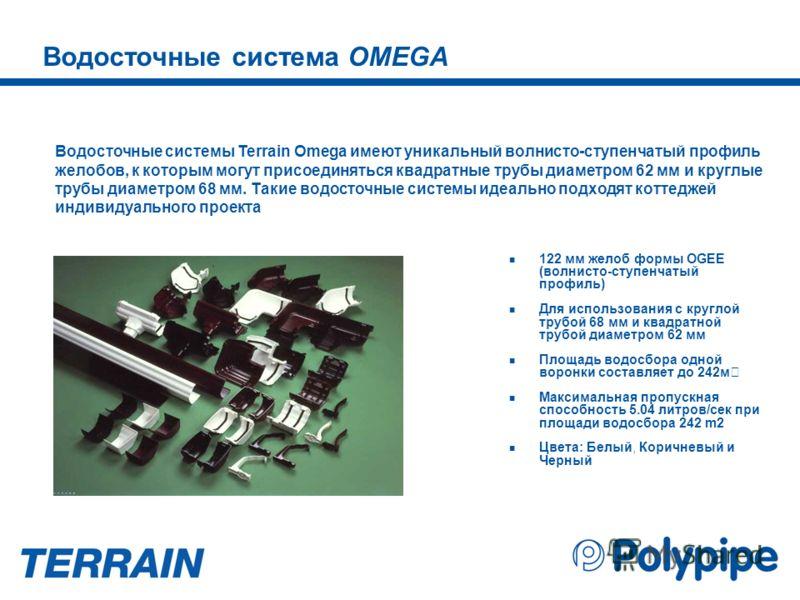 Водосточные система OMEGA 122 мм желоб формы OGEE (волнисто-ступенчатый профиль) Для использования с круглой трубой 68 мм и квадратной трубой диаметром 62 мм Площадь водосбора одной воронки составляет до 242м Максимальная пропускная способность 5.04