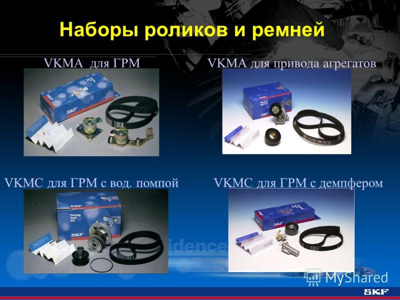Наборы роликов и ремней VKMA для привода агрегатов VKMC для ГРМ с демпфером VKMA для ГРМ VKMC для ГРМ с вод. помпой