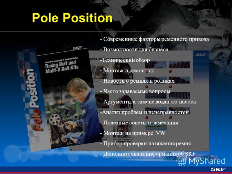 Pole Position - Современные факторы ременного привода - Возможности для бизнеса -Технический обзор - Монтаж и демонтаж - Новости о ремнях и роликах - Часто задаваемые вопросы - Аргументы к замене водяного насоса -Анализ проблем и неисправностей - Пол
