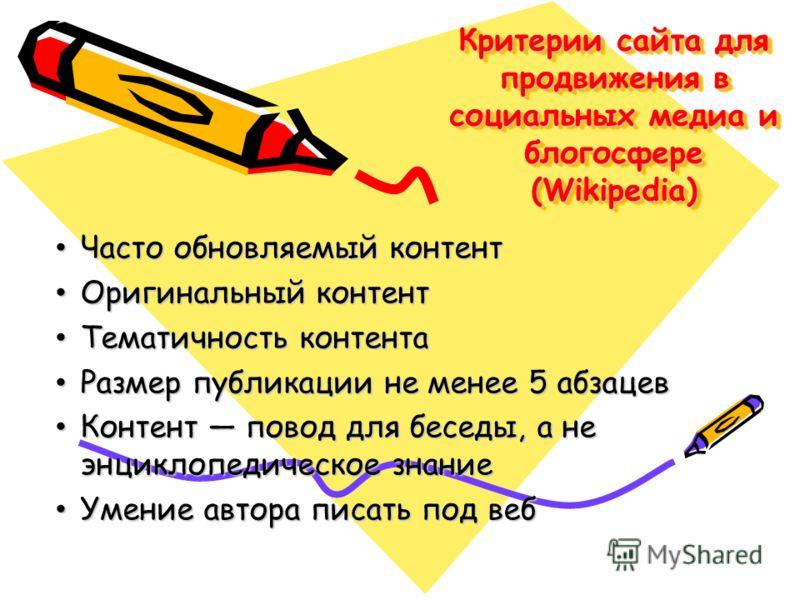 Критерии сайта для продвижения в социальных медиа и блогосфере (Wikipedia) Часто обновляемый контент Часто обновляемый контент Оригинальный контент Оригинальный контент Тематичность контента Тематичность контента Размер публикации не менее 5 абзацев
