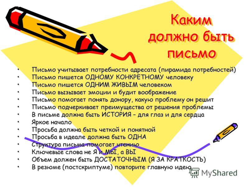 Каким должно быть письмо Письмо учитывает потребности адресата (пирамида потребностей)Письмо учитывает потребности адресата (пирамида потребностей) Письмо пишется ОДНОМУ КОНКРЕТНОМУ человекуПисьмо пишется ОДНОМУ КОНКРЕТНОМУ человеку Письмо пишется ОД
