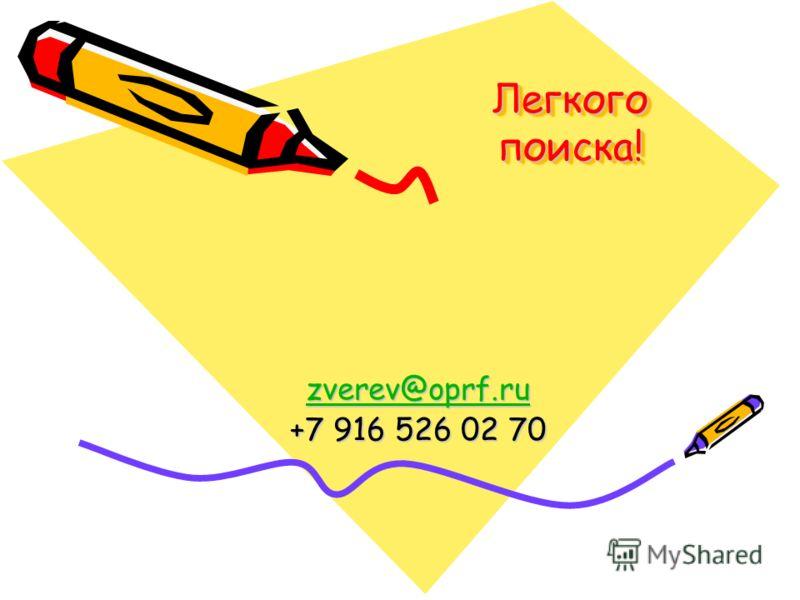 zverev@oprf.ru +7 916 526 02 70 Легкого поиска!