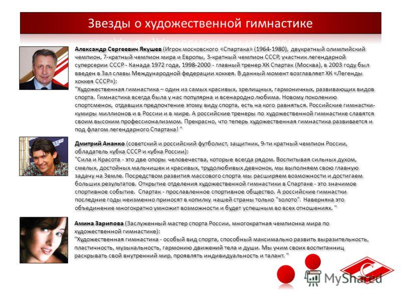 Амина Зарипова (Заслуженный мастер спорта России, многократная чемпионка мира по художественной гимнастике):