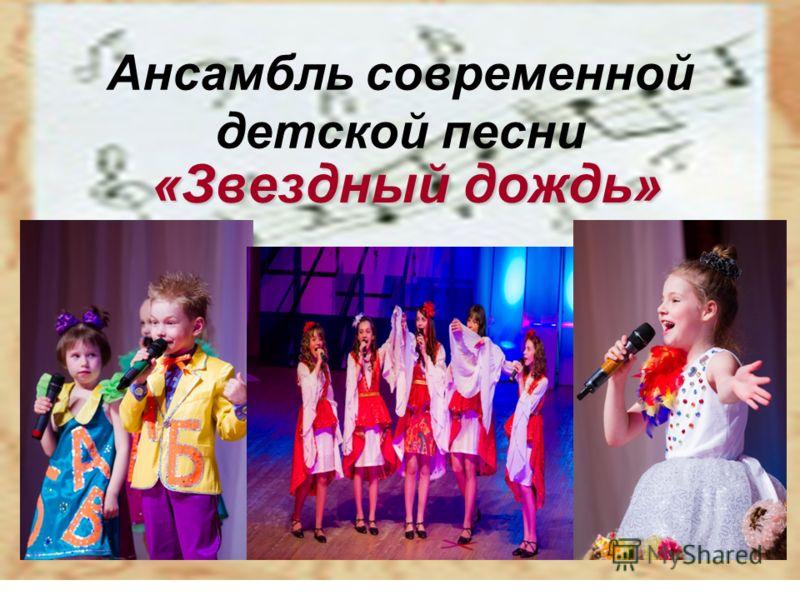 Ансамбль современной детской песни «Звездный дождь»