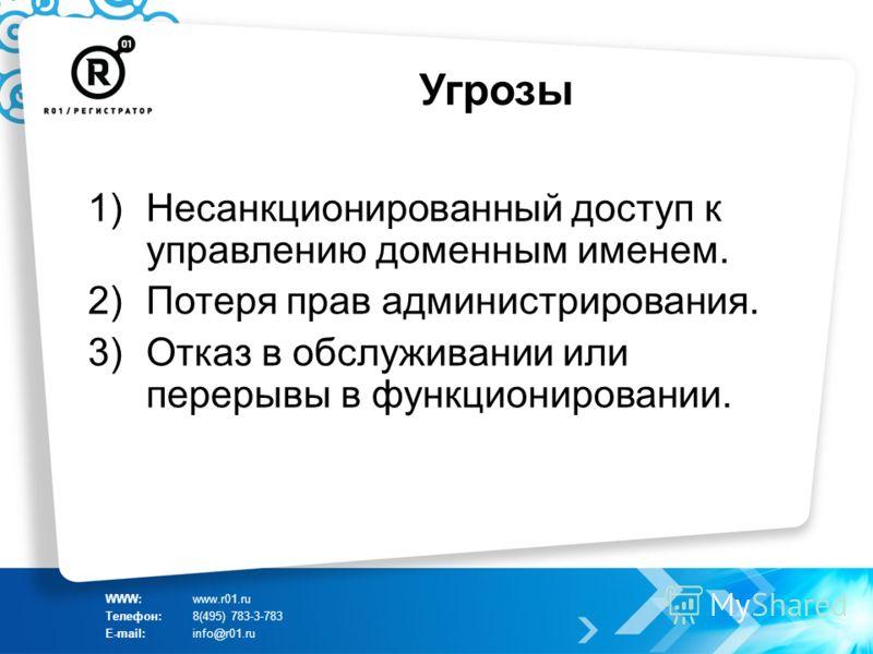 Угрозы 1)Несанкционированный доступ к управлению доменным именем. 2)Потеря прав администрирования. 3)Отказ в обслуживании или перерывы в функционировании. WWW:www.r01.ru Телефон:8(495) 783-3-783 E-mail:info@r01.ru