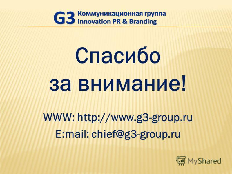 Спасибо за внимание! WWW: http://www.g3-group.ru E:mail: chief@g3-group.ru
