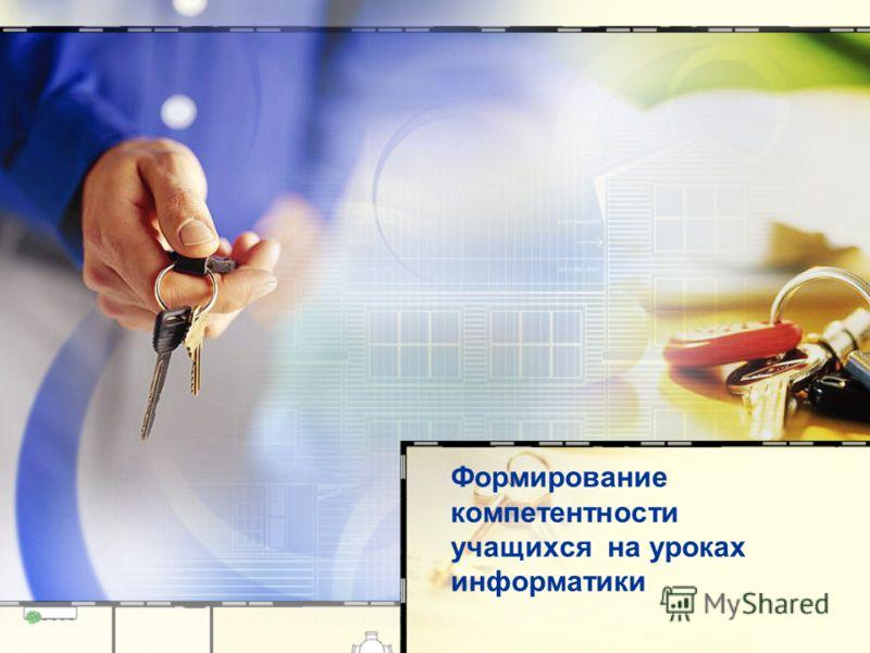 Формирование компетентности учащихся на уроках информатики
