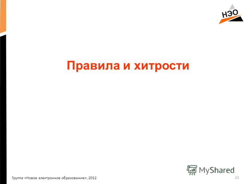 Группа «Новое электронное образование», 2012 Правила и хитрости 23